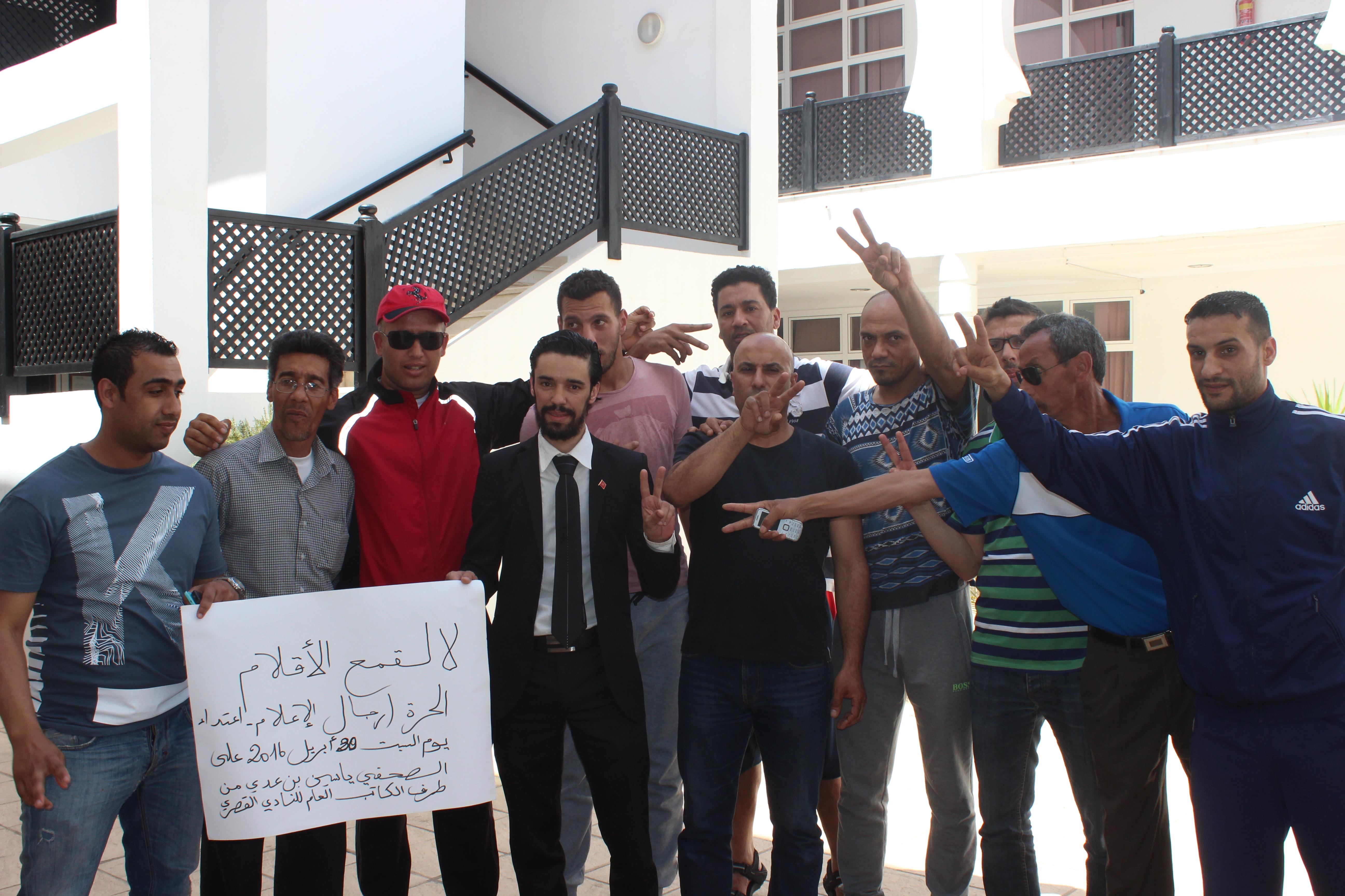 وقفة إحتجاجية ضد النتائج السلبية للفريق القصري وللتضامن مع الإعلامي ياسين بن عدي