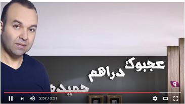 أشرف الصبيحي ـ دراهم احميدة