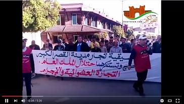 احتجاجات تجار مدينة القصر الكبير