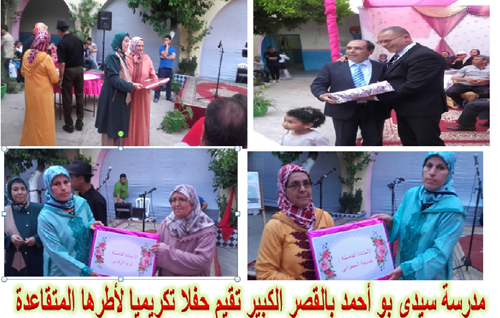 مدرسة سيدي بو أحمد بالقصر الكبير تقيم حفلا تكريميا لأطرها المتقاعدة