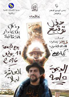 """زكرياء التمالح يوقع إصداره """" تحت الصفر ـ المخطوف """" بدار الثقافة"""