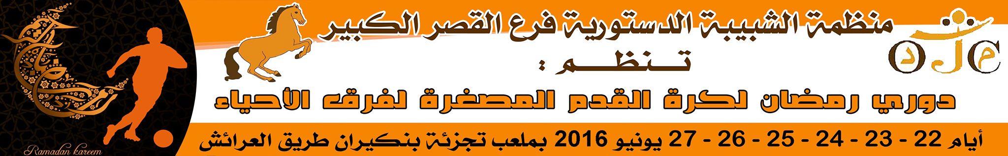 الشبيبة الدستورية فرع القصر الكبير : تنظم دوري رمضان لفائدة شباب الاحياء بالمدينة