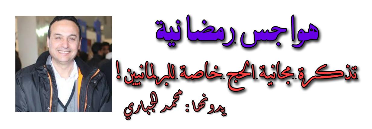 هواجس رمضانية : تذكرة مجانية الحج خاصة للبرلمانيين!