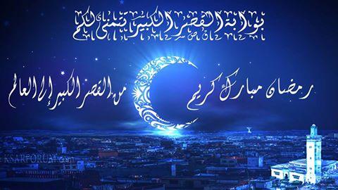 بوابة القصر الكبير تتمنى لزوارها رمضان كريم