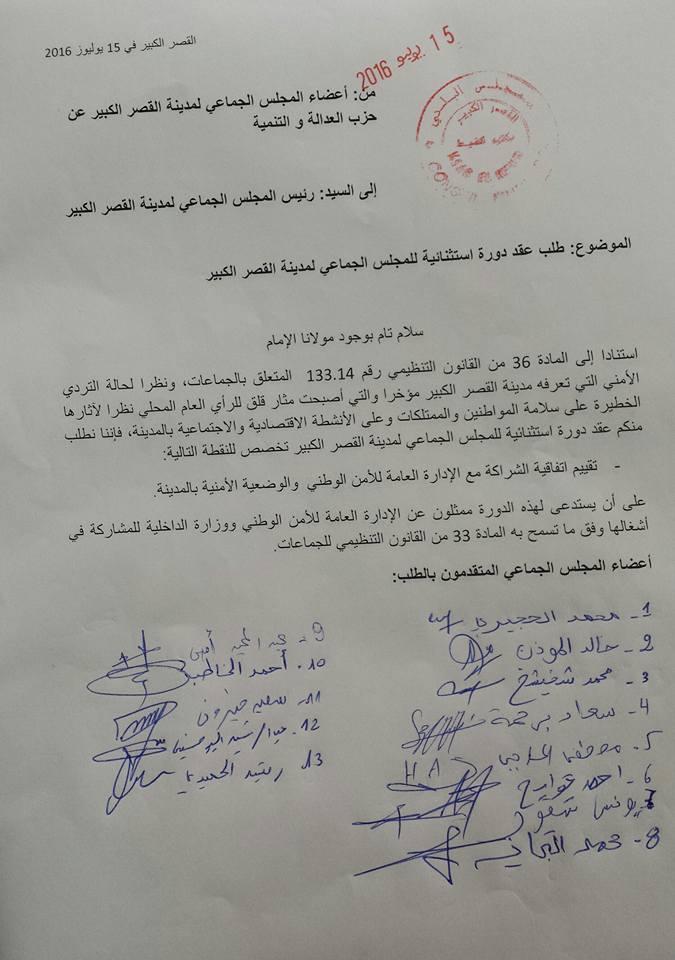 """المعارضة تطالب بدروة استثنائية """" لمناقشة اتفاقية الشراكة الأمنية """""""