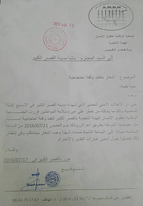 الجمعية الوطنية للحقوق الإنسان تدعو لوقفة احتجاجية تنديدا بتردي الأوضاع الأمنية