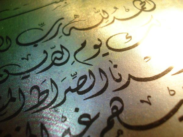 نادي القرآن الكريم والسيرة النبوية بالثانوية المحمدية ينظم الحفل الختامي لمسابقة التجويد