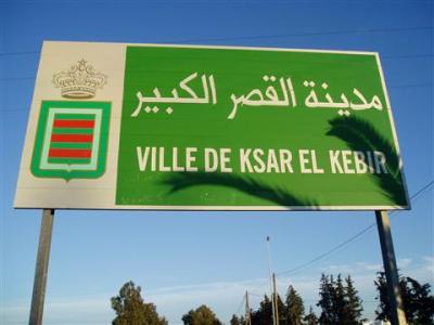 حصيلة 2014 لمدينة القصر الكبير بعيون   الصحافة الاليكترونية المحلية