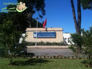 جامعة عبد المالك السعدي تفتح باب الترشح في وجه 15 أستاذا جامعيا بكل من العرائش طنجة، تطوان و مارتيل