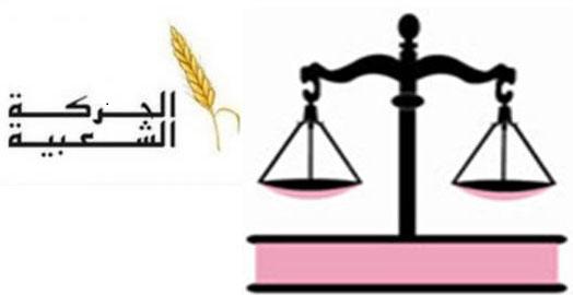 انفراد … استقالة جماعية لأعضاء جماعة بوجديان من حزب الاستقال و التحاقهم بالحركة الشعبية