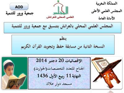 المجلس العلمي للعرائش ينظم النسخة الثانية من مسابقة حفظ القرآن الكريم وتجويده بسوق الطلبة