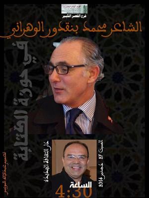 """الشاعر محمد بنقدور الوهراني في """"حوزة الكتابة"""" بالقصر الكبير"""