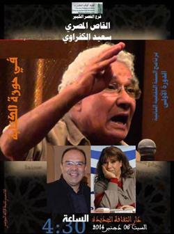 في حوزة الكتابة تستضيف المصري سعيد الكفراوي