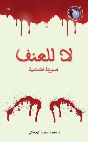 """""""لا للعنف""""، مجموعة قصصية جديدة لمحمد سعيد الريحاني."""