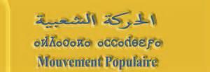 عاجل : الحركة الشعبية تجمد نشاط المكتب المحلي إلى غاية عقد جمع عام استثنائي