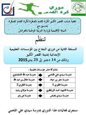 مدرسة سيدي علي اللخمي تحتضن دوري النجاح لكرة القدم