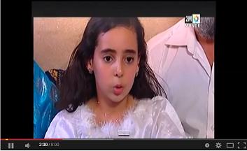 العثور على الطفلة مريم الطورشي