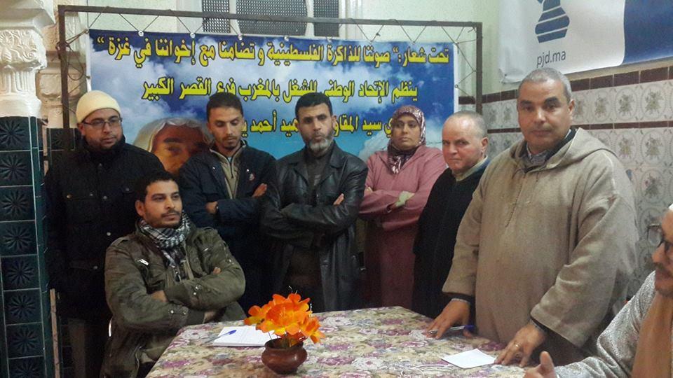 انعقاد المؤتمر التأسيسي للفضاء المغربي للمهنيين