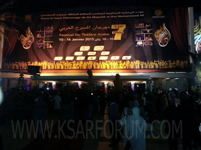 الرباط تحتضن الدورة السابعة لمهرجان المسرح العربي و مسرحييو المدينة حاضرون للمشاهدة فقط