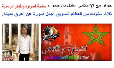 حوار مع الإعلامي عادل بن حمو : صفحة قصراوة ونفتخر الرسمية ثلاث سنوات من العطاء لتسويق أجمل صورة عن أعرق مدينة