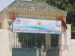 ثانوية وادي المخازن تعلن تضامنها مع ثانوية أحمد الراشدي
