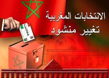 الجالية المغربية و  نكتة الانتخابات