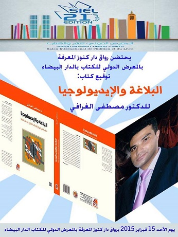 """توقيع كتاب """"البلاغة والإيديولوجيا"""" للدكتور مصطفى الغرافي بمعرض الكتاب"""
