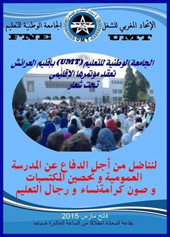 الجامعة الوطنية للتعليم بإقليم العرائش تعقد مؤتمرها الإقليمي
