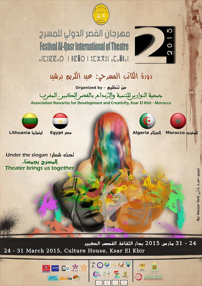 الإعلان عن مهرجان القصر الدولي للمسرح في دورته الثانية، دورة عبد الكريم برشيد بمشاركة المغرب والجزائر ومصر وليتوانيا.