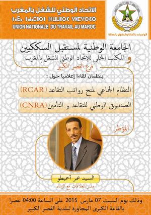 لقاء مفتوح مع مدير العلاقات مع الزبناء بالنظام الجماعي لمنح رواتب التقاعد