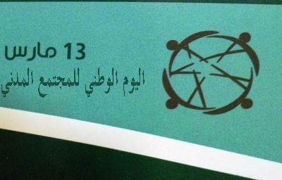 13 مارس يوم وطني بعبق دستوري