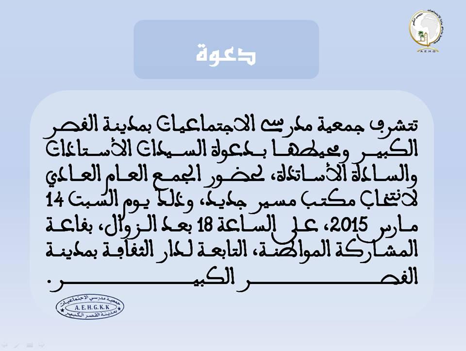 دعوة: جمع عام جمعية مدرسي الاجتماعيات بمدينة القصر الكبير ومحيطها