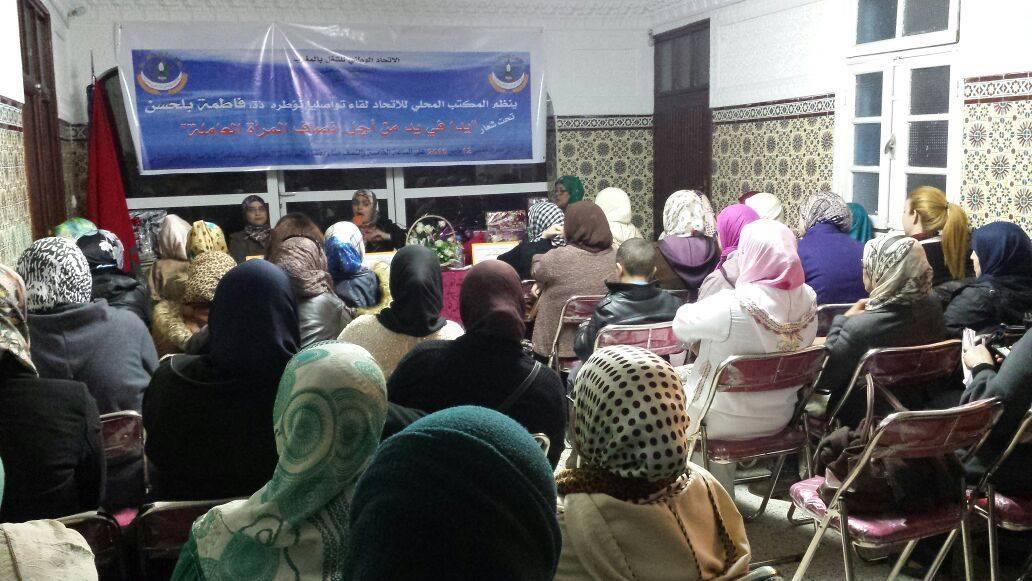 الاتحاد الوطني للشغل بالمغرب فرع العرائش ينظم لقاء تواصليا بمناسبة اليوم العالمي للمرأة