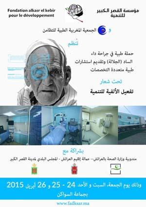 السواكن : حملة طبية خلال نهاية الأسبوع