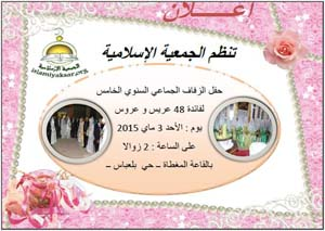 استعدادات لإقامة حفل الزواج الجماعي السنوي الخامس بالقصر الكبير  لفائدة 48 عريسا وعروسة