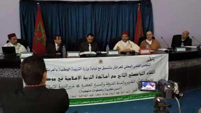 كلية العرائش تحتضن اللقاء التواصلي الثاني لأساتذة مادة التربية الإسلامية