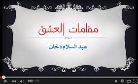 عبد السلام دخان: مقامات العشق