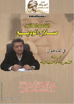 صلاح الوديع في ضيافة جمعية ابن رشد للبحث و التواصل بالقصر الكبير