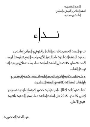 نداء : وقفة تضامنية مع الناشط الحقوقي أسامة بنمسعود