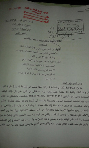 القصر الكبير: مواطن يطالب بفتح تحقيق في تهديدات بالقتل