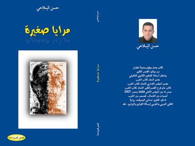 حسن اليملاحي يناقش أطروحته حول سؤال السرد العربي