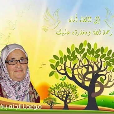جمعية البحث التاريخي تعزي في وفاة حرم الأستاذ عبد السلام الشرادي