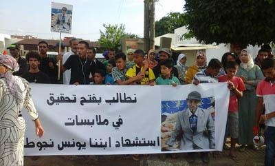 عائلة نجوط تصدر بلاغا إلى الرأي العام حول وفاة ابنها و تنظم وقفات احتجاجية