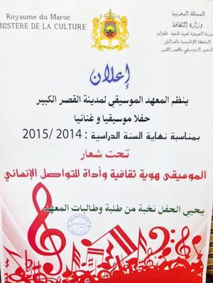 المعهد الموسيقي بالقصر الكبير ينظم حفلا موسيقيا