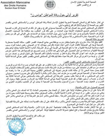 amdh تصدر تقرير أولي حول وفاة المواطن يونس