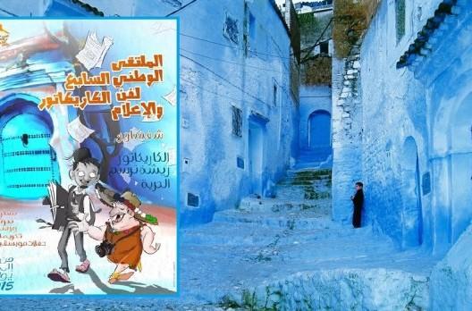 الملتقى الوطني السابع للكاريكاتور والإعلام يحتفي بتجربة التقشاب