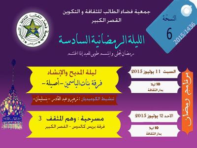 جمعية فضاء الطالب تحيي فعاليات الأيام الرمضانية السادسة