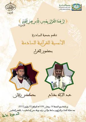 جمعية المبادرة تنظم الأمسية القرآنية السادسة وسط حي المناكيب