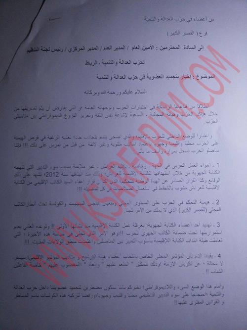 حصريا : الكاتب الاقليمي لحزب العدالة و التنمية يؤكد تجميد 62 عضوية