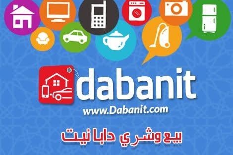 """هسبريس تطلق موقع """"دابا نيت"""" للإعلانات .. 100% مغربي"""